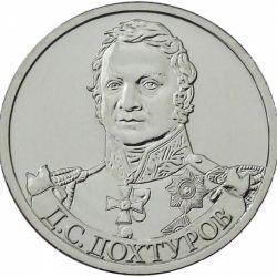 Монета 2 рубля Дмитрий Дохтуров