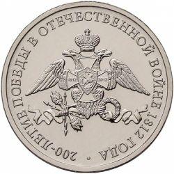 Монета 2 рубля 200 лет победы в 1812 г.
