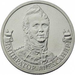 Монета 2 рубля Император Александр 1