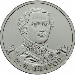 Монета 2 рубля Матвей Платов