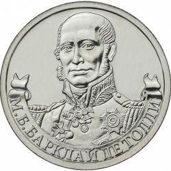 Монета 2 рубля Михаил Барклай де Толли
