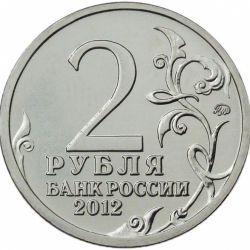 Монета 2 рубля Михаил Кутузов