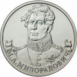 Монета 2 рубля Михаил Милорадович