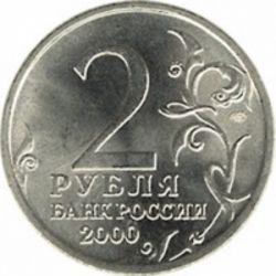Монета 2 рубля Москва