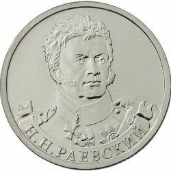 Монета 2 рубля Николай Раевский