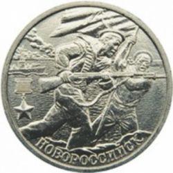 Монета 2 рубля Новороссийск