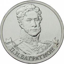 Монета 2 рубля Петр Багратион