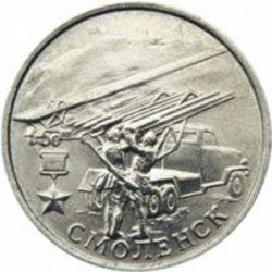 Монета 2 рубля Смоленск