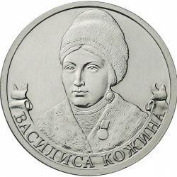 Монета 2 рубля Василиса Кожина