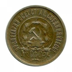 Монета 20 копеек 1921 года