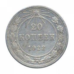 Монета 20 копеек 1922 года