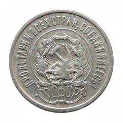 Монета 20 копеек 1923 года
