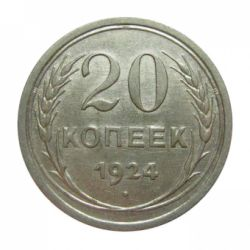 Монета 20 копеек 1924 года