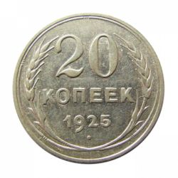 Монета 20 копеек 1925 года