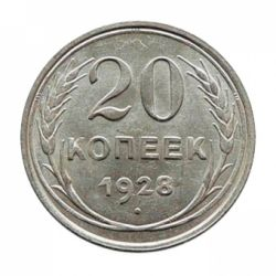 Монета 20 копеек 1928 года