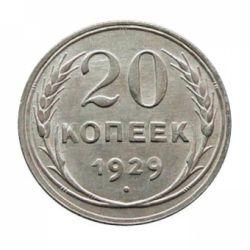 Монета 20 копеек 1929 года