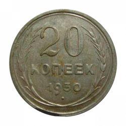 Монета 20 копеек 1930 года