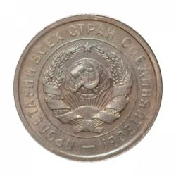 Монета 20 копеек 1931 года