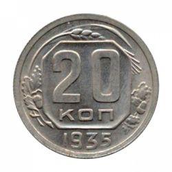 Монета 20 копеек 1935 года