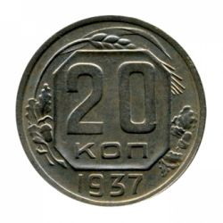 Монета 20 копеек 1937 года