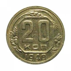 Монета 20 копеек 1940 года