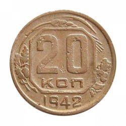 Монета 20 копеек 1942 года
