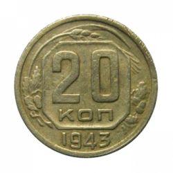 Монета 20 копеек 1943 года