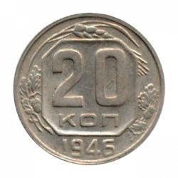 Монета 20 копеек 1946 года