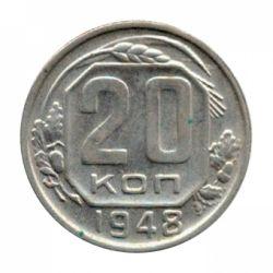 Монета 20 копеек 1948 года