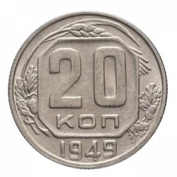 Монета 20 копеек 1949 года