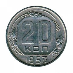Монета 20 копеек 1953 года