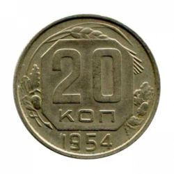 Монета 20 копеек 1954 года