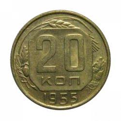 Монета 20 копеек 1955 года
