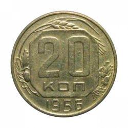 Монета 20 копеек 1956 года