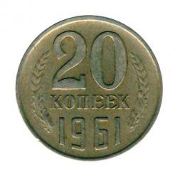 Монета 20 копеек 1961 года