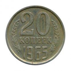Монета 20 копеек 1965 года