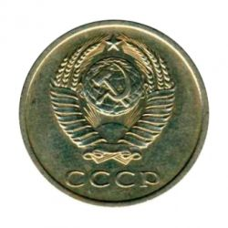 Монета 20 копеек 1967 года