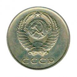 Монета 20 копеек 1968 года