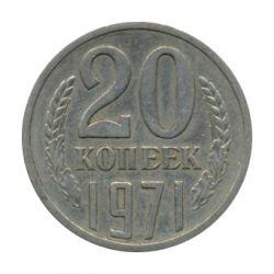Монета 20 копеек 1971 года