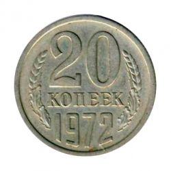 Монета 20 копеек 1972 года