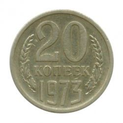 Монета 20 копеек 1973 года
