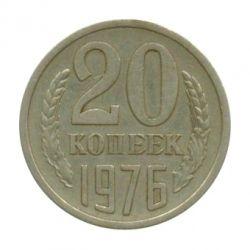 Монета 20 копеек 1976 года