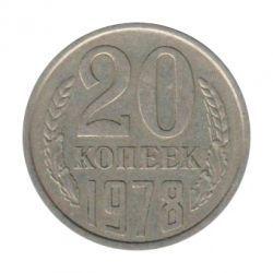 Монета 20 копеек 1978 года