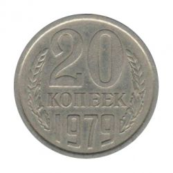 Монета 20 копеек 1979 года