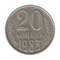 Монета 20 копеек 1983 года
