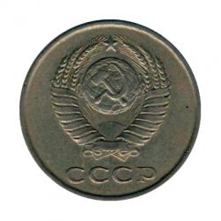 Монета 20 копеек 1984 года