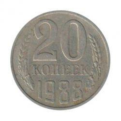 Монета 20 копеек 1988 года