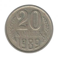Монета 20 копеек 1989 года
