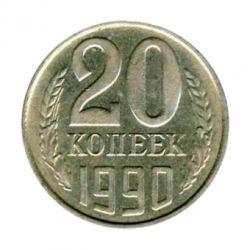 Монета 20 копеек 1990 года