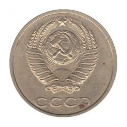 Монета 20 копеек 1991 года